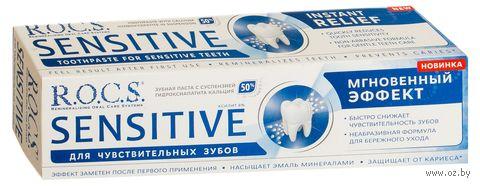 Зубная паста рокс для чувствительных зубов отзывы