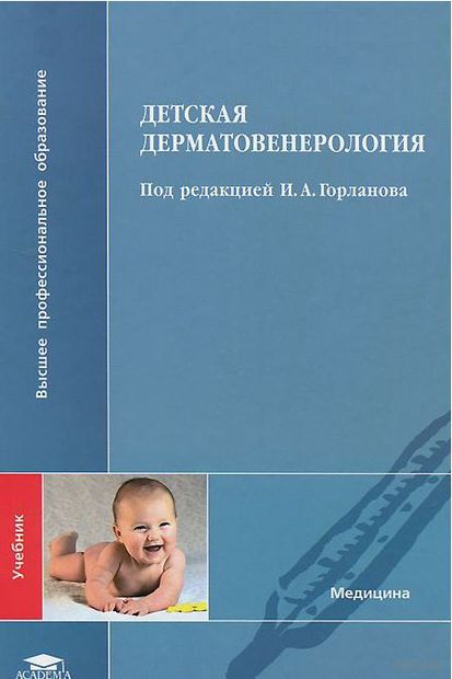 Детская дерматовенерология — фото, картинка