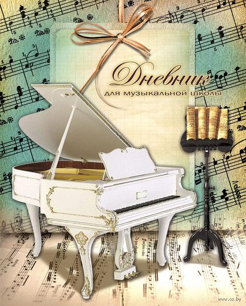 """Дневник для музыкальной школы """"Белый рояль и пюпитр"""""""