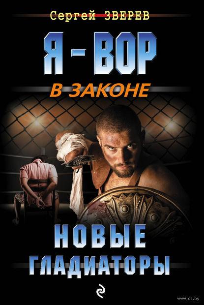 Новые гладиаторы (м). Сергей Зверев