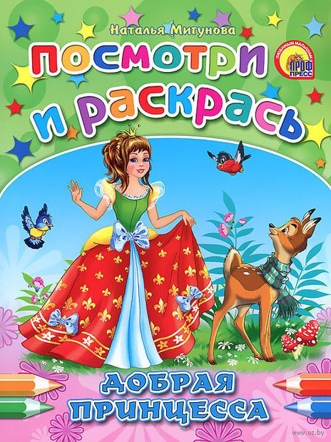 Добрая принцесса. Наталья Мигунова