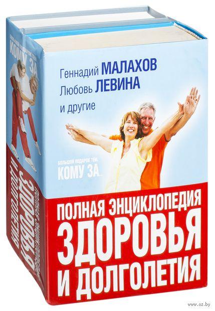 Полная энциклопедия здоровья и долголетия (комплект из 3-х книг) — фото, картинка
