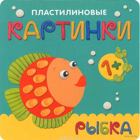 Рыбка. Пластилиновые картинки. М. Романова
