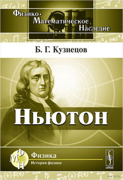 Ньютон — фото, картинка