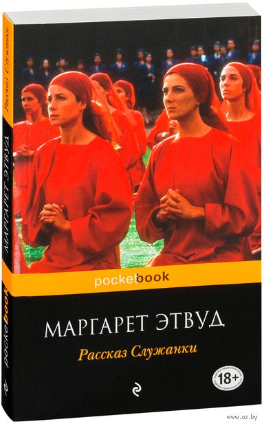 Рассказ Служанки (м) — фото, картинка