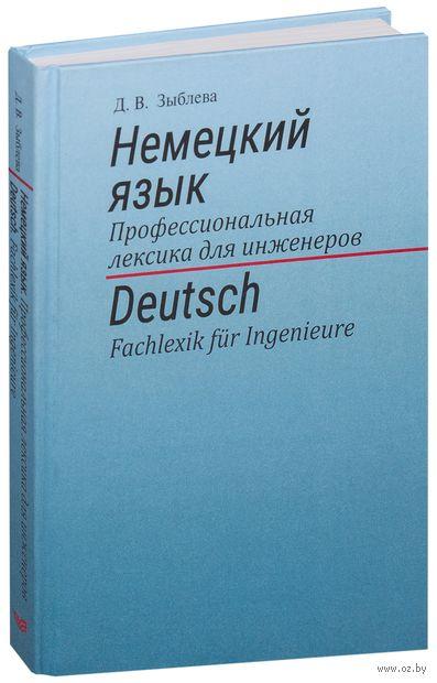 Немецкий язык. Профессиональная лексика для инженеров — фото, картинка