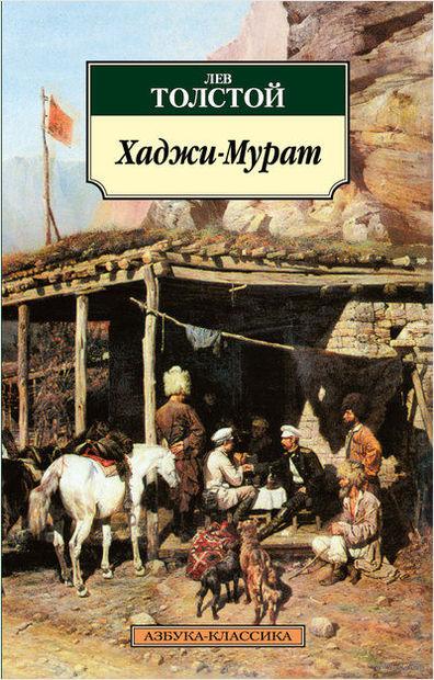 Хаджи-Мурат (м). Лев Толстой
