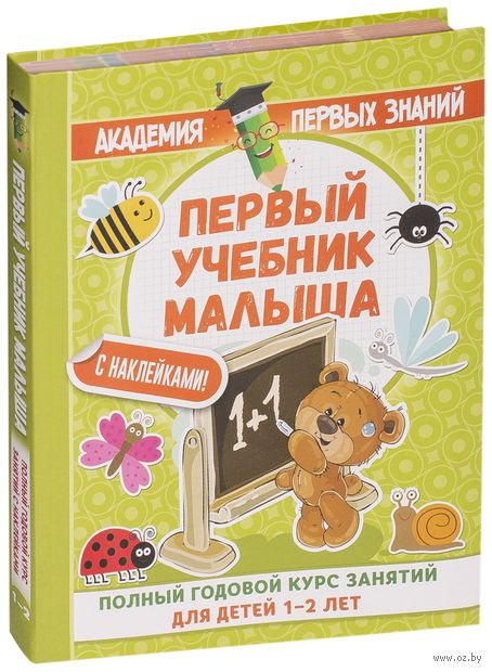 Первый учебник малыша с наклейками. Полный годовой курс занятий для детей 1-2 лет — фото, картинка