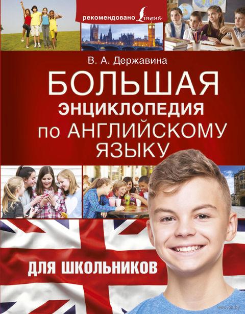 Большая энциклопедия по английскому языку для школьников — фото, картинка