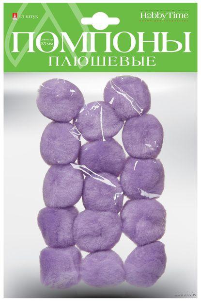 Помпоны плюшевые (15 шт.; 35 мм; сиреневые) — фото, картинка