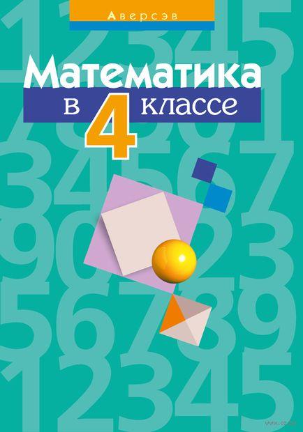 Математика в 4 классе — фото, картинка
