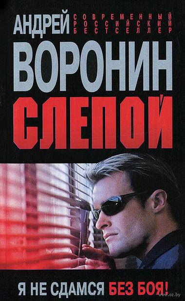 Слепой. Я не сдамся без боя!. Андрей Воронин