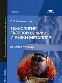 Технология газовой сварки и резки металлов. Рабочая тетрадь — фото, картинка