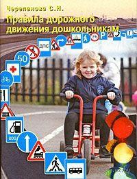 Правила дорожного движения дошкольникам. С. Черепанова