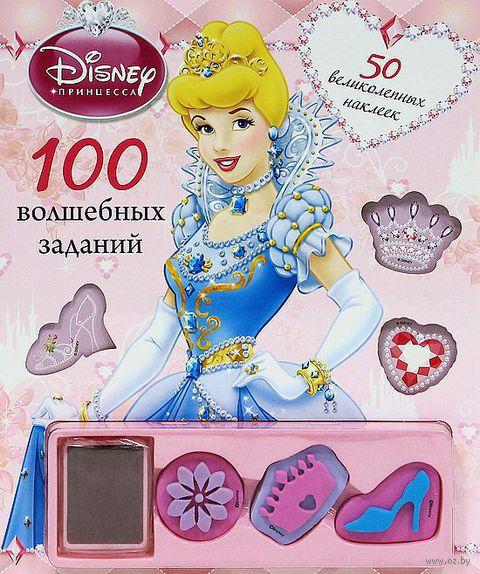 Принцессы. 100 волшебных заданий. Татьяна Пименова