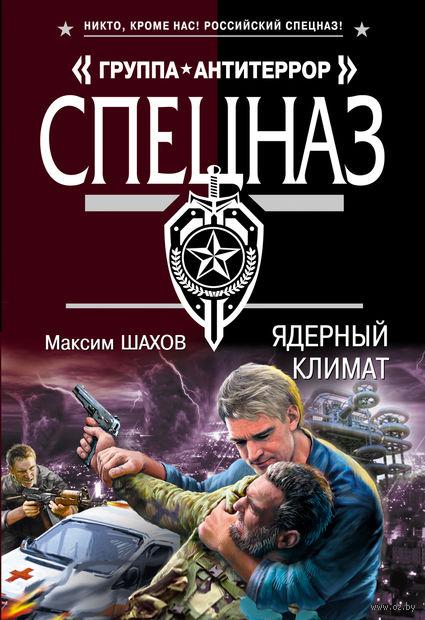 Ядерный климат (м). Максим Шахов