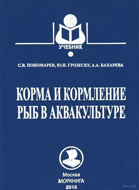 Корма и кормление рыб в аквакультуре. Анна Бахарева, Юлия Грозеску, Сергей Пономарев