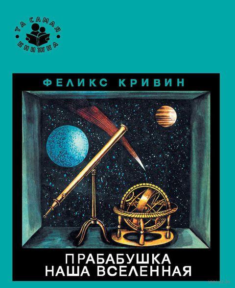 Прабабушка наша Вселенная. Феликс Кривин