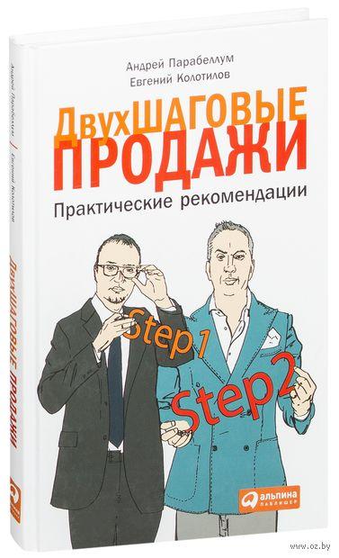 Двухшаговые продажи. Практические рекомендации. Евгений Колотилов, Андрей Парабеллум