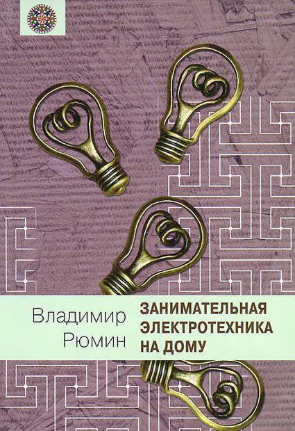 Занимательная электротехника на дому. Владимир Рюмин