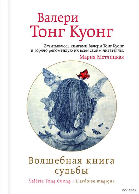 Волшебная книга судьбы. Валери Тонг Куонг