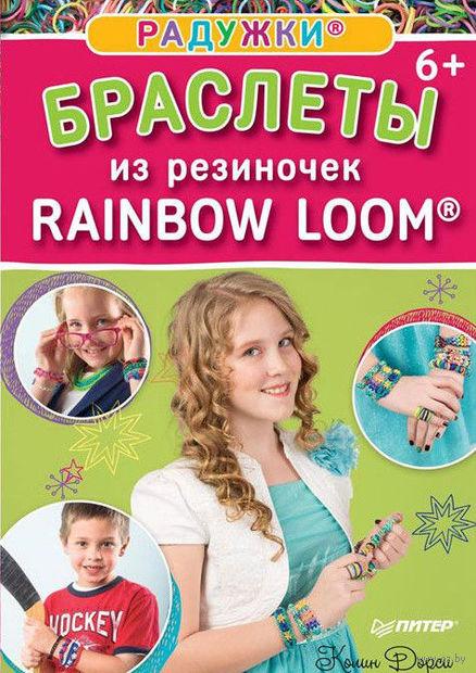 Радужки. Браслеты из резиночек. Rainbow Loom. Колин Дорси