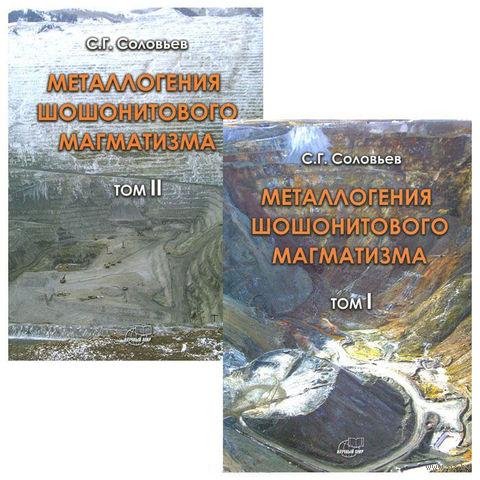 Металлогения шошонитового магматизма (в 2 книгах). Сергей Соловьев
