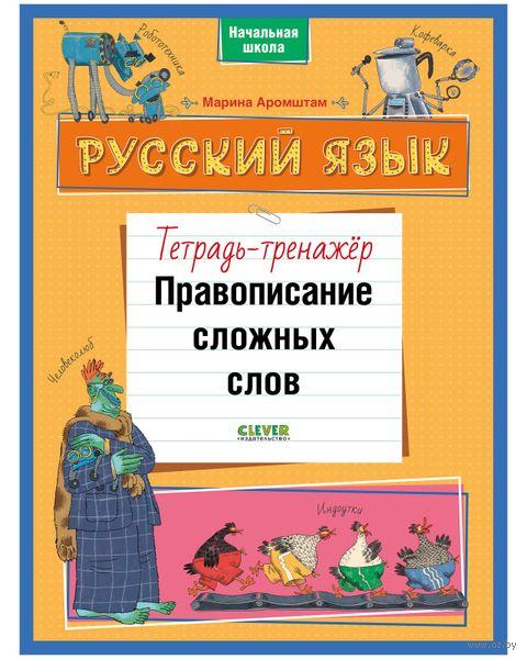 Русский язык. Правописание сложных слов. Тетрадь-тренажёр — фото, картинка