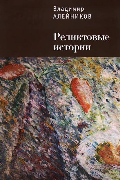 Реликтовые истории. Владимир Алейников