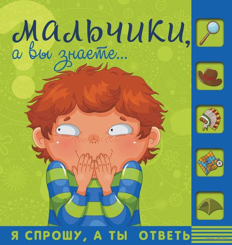 Мальчики, а вы знаете.... Андрей Мерников, Светлана Пирожник