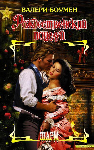 Рождественский поцелуй — фото, картинка