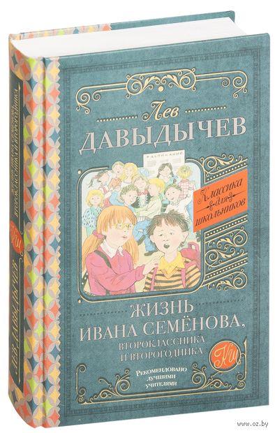Жизнь Ивана Семенова, второклассника и второгодника — фото, картинка