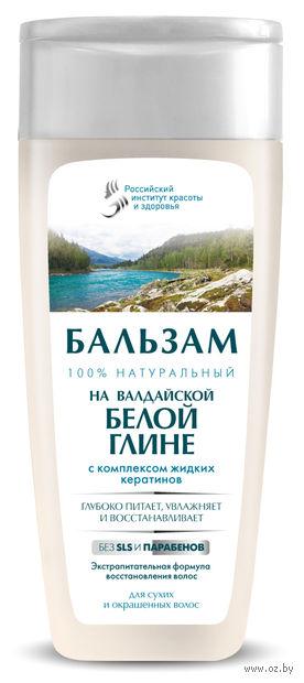 """Бальзам для волос """"На валдайской белой глине"""" (270 мл) — фото, картинка"""