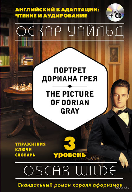 The Picture of Dorian Gray (+CD) — фото, картинка