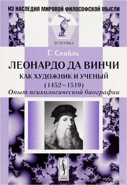 Леонардо да Винчи как художник и ученый. Опыт психологической биографии — фото, картинка