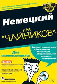 """Немецкий для """"чайников"""" (+ CD). Паулина Кристенсен, Анне Фокс"""