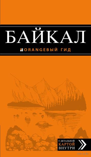 Байкал. Путеводитель + карта — фото, картинка