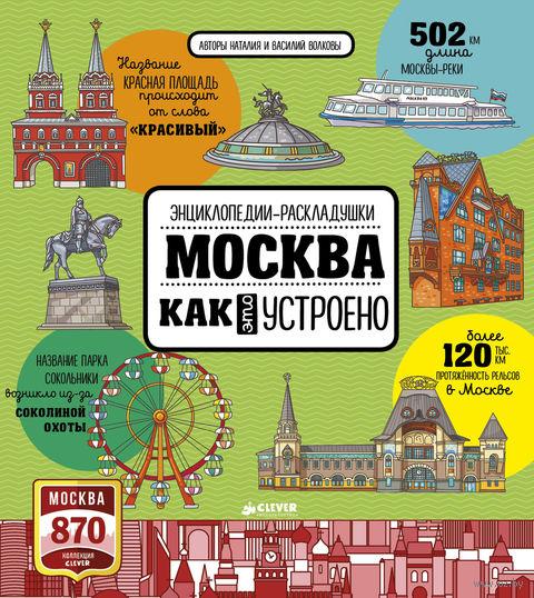 Москва. Как это устроено — фото, картинка