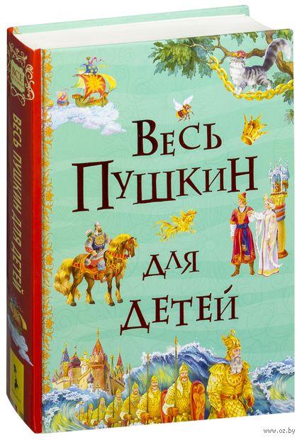 Весь Пушкин для детей — фото, картинка