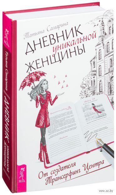 Дневник уникальной женщины — фото, картинка