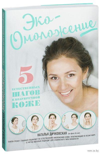 Эко-Омоложение. 5 естественных шагов к безупречной коже — фото, картинка