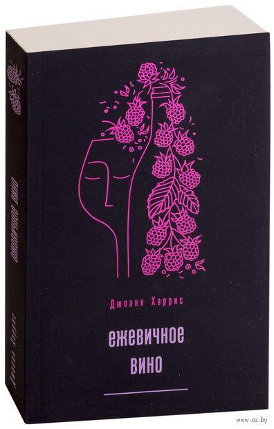Ежевичное вино (м) — фото, картинка