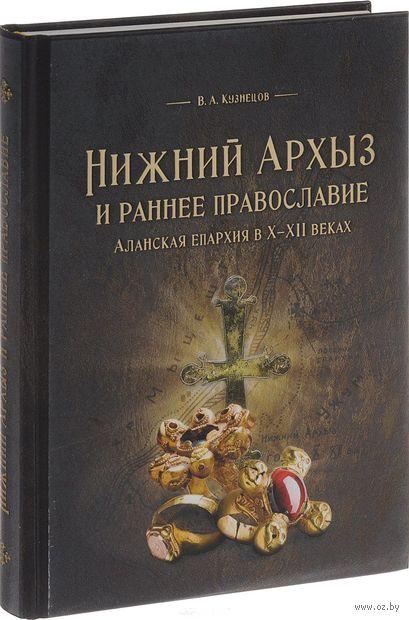 Нижний Архыз и раннее православие. Аланская епархия в Х-ХII веках — фото, картинка