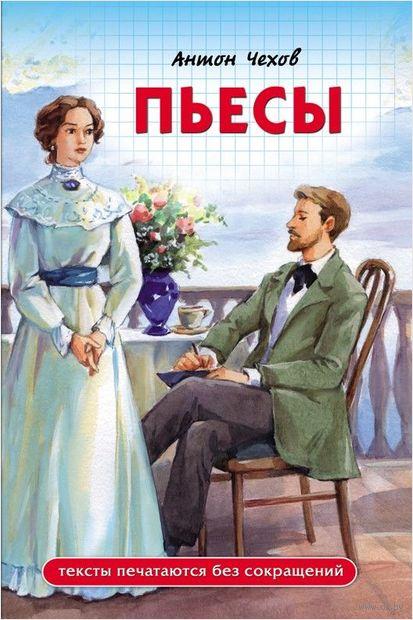 А. Чехов. Пьесы — фото, картинка