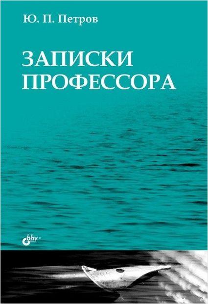 Записки профессора. Ю. Петров