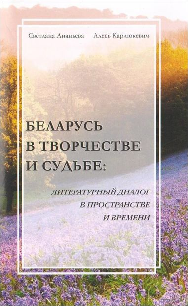 Беларусь в творчестве и судьбе: литературный диалог в пространстве и времени — фото, картинка