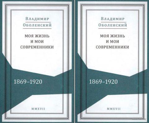 Моя жизнь и мои современники. Воспоминания. 1869-1920 годы (в 2-х томах) — фото, картинка
