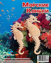 """Сборная деревянная модель """"Морские коньки"""" (малая)"""