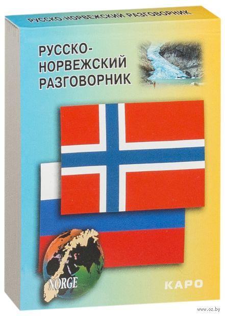 Русско-норвежский разговорник — фото, картинка