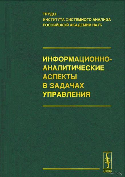 Информационно-аналитические аспекты в задачах управления. Часть 11 — фото, картинка